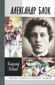 Блок книга Новикова_1