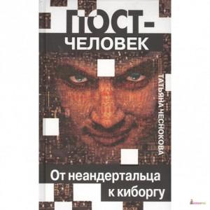 Постчеловек Чеснокова