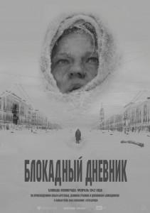 Блокадный дневник постер