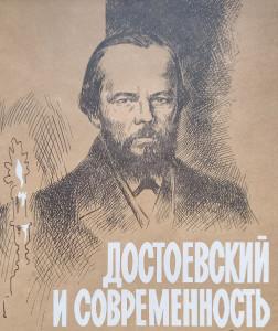 Достоевский и современность