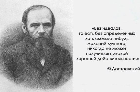 Достоевский об идеалах