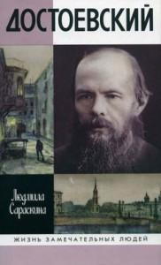 Сараскина Достоевский