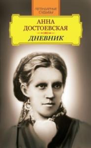 Достоевская Дневник