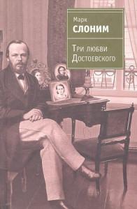 Слоним три любви Достоевского