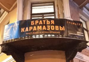 Братья Карамазовы премьера