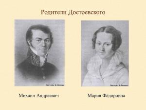 Достоевский родители