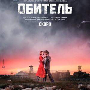 Обитель сериал_21