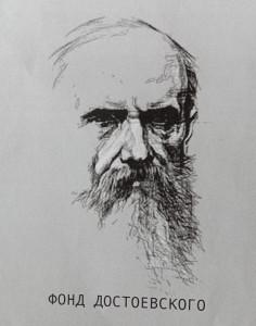Фонд Достоевского