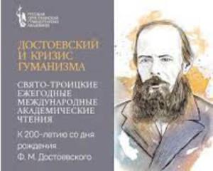 Достоевский и кризис_2