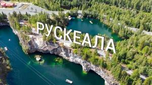 Рускеала парк