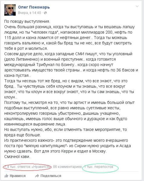 пономарь10