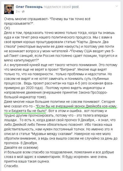 пономарь11