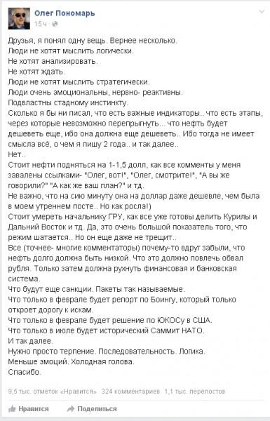 пономарь12
