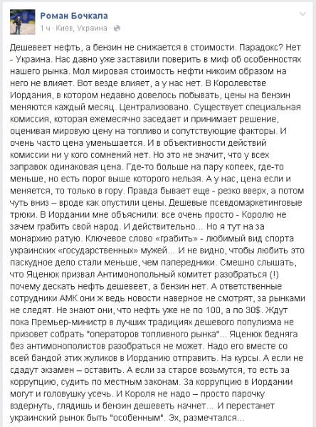 бочкала9