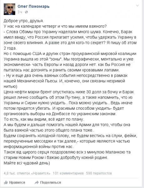 пономарь13