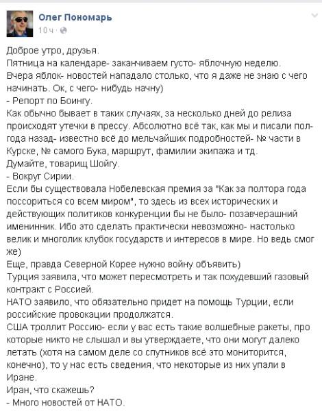 пономарь1