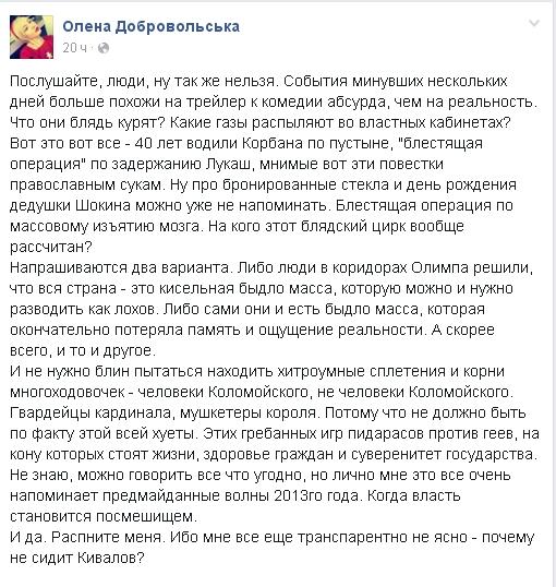 укропия01