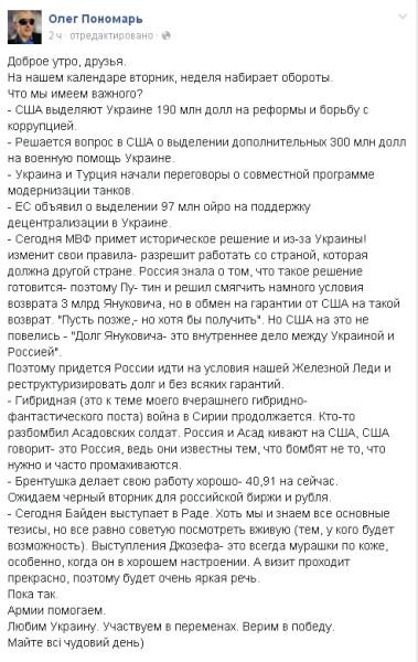 пономарь8