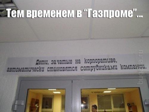 Понедельник в Газпроме