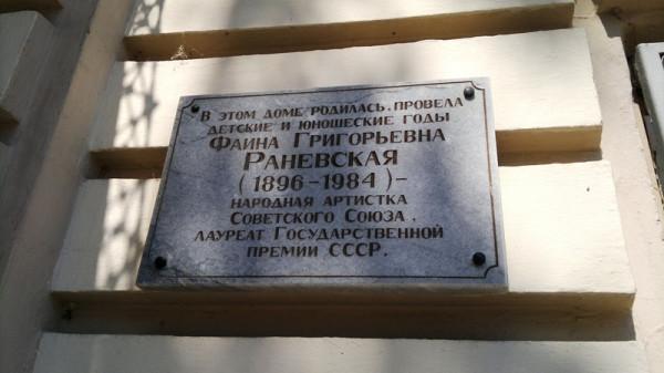 Таганрог Фаины Раневской 2