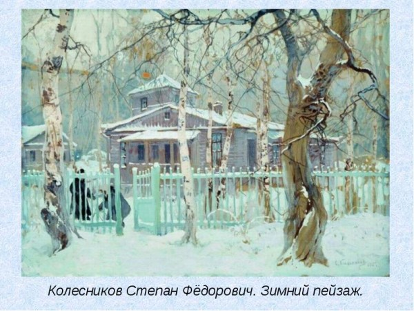 Зимний пейзаж. С.Колесников