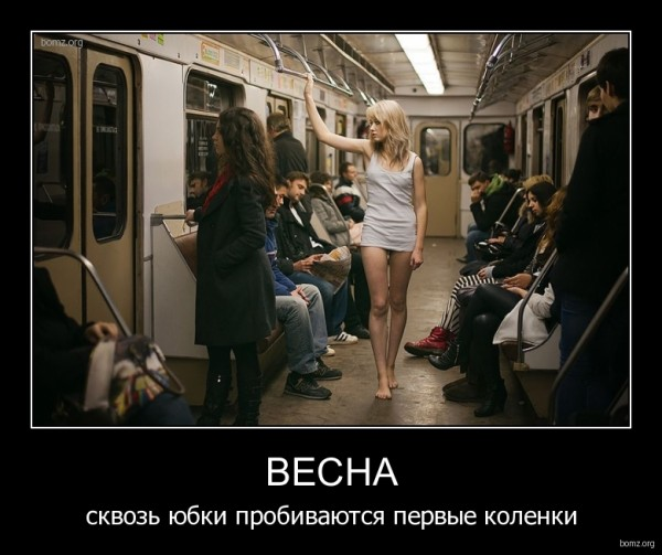 Весна в метро