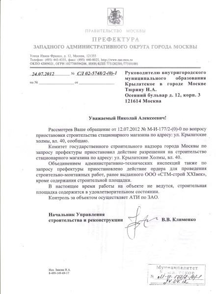 ответ Тюринуот Клименко