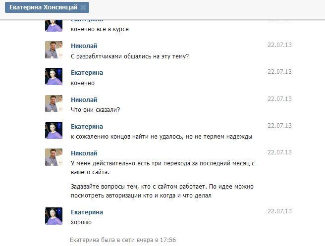 диалог 4