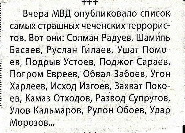 Картинки смешные чеченский прикол, скучаю