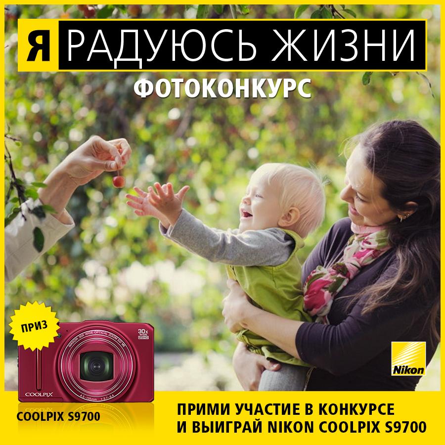Nikon_konkyrs_happylife_itog