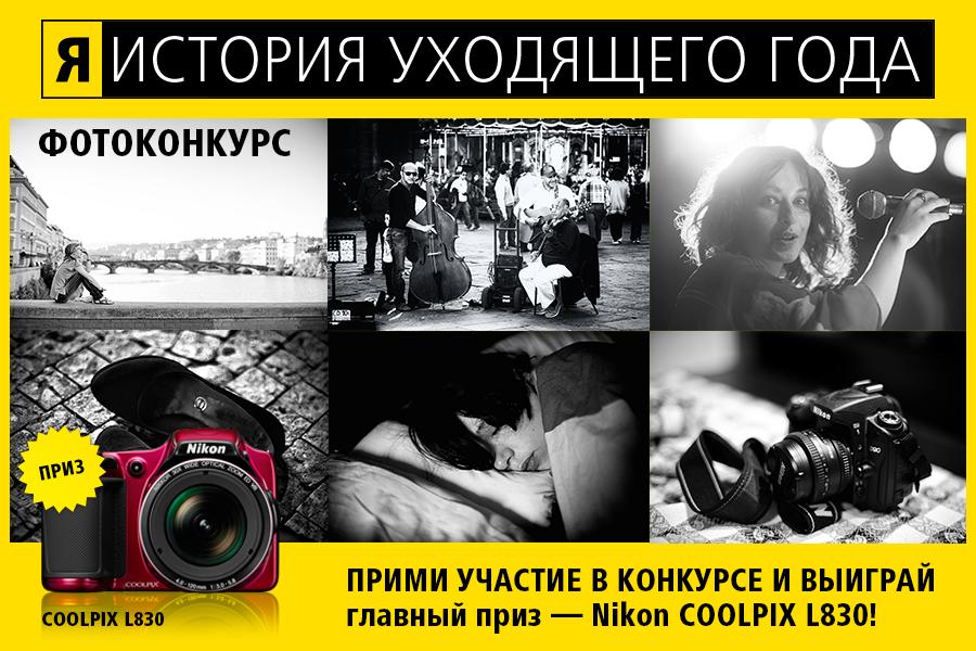 Nikon_OK_Konkurs_IYG