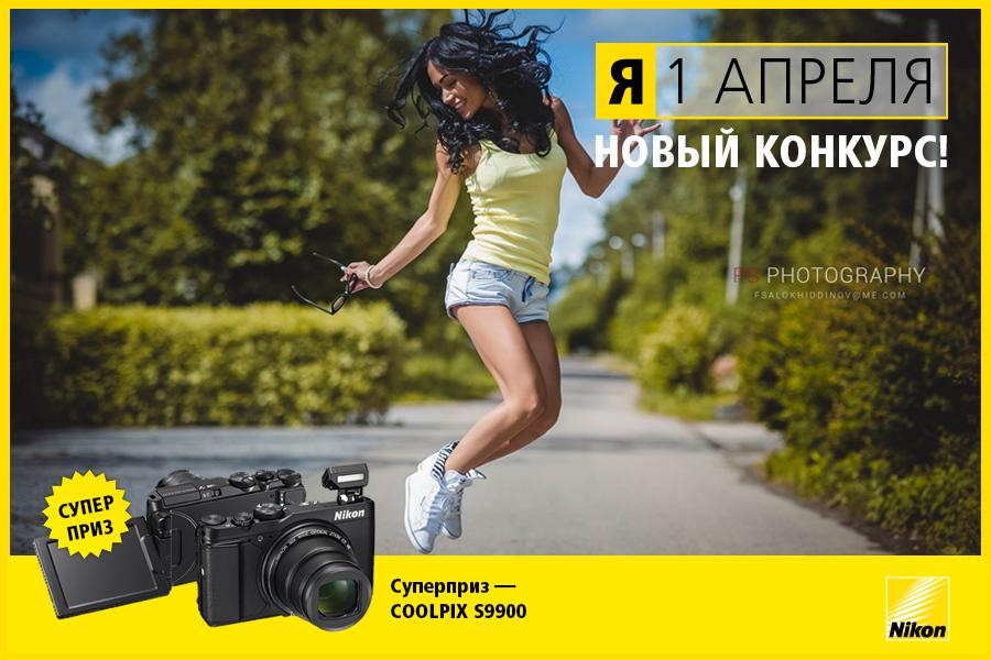 Nikon_OK_Konkurs_1apr.png