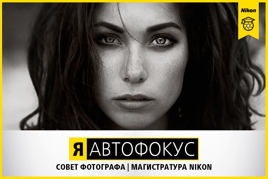 Nikon_magistr_focus.png
