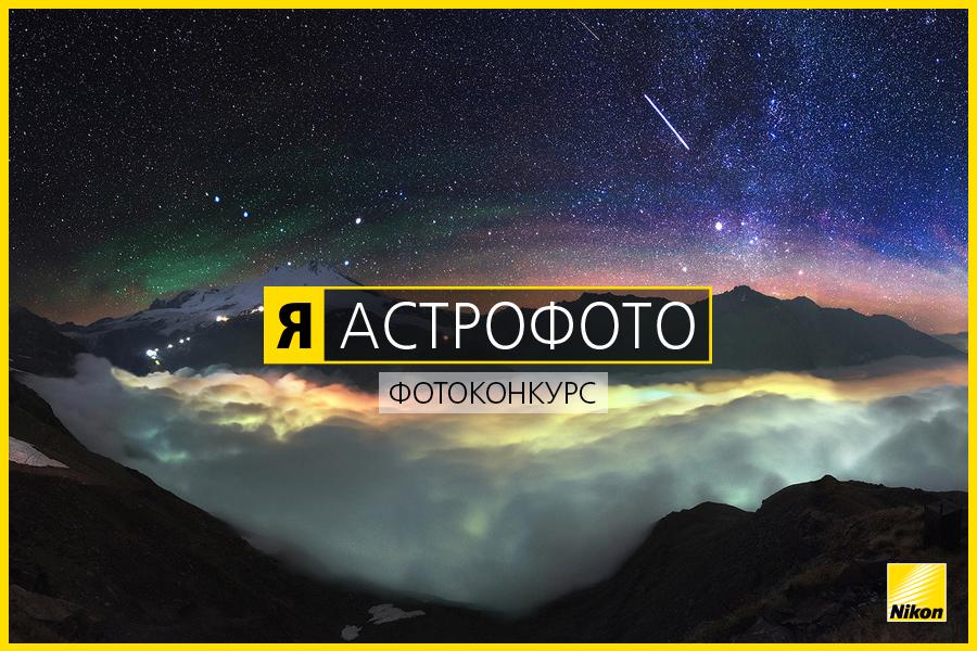 Nikon_konkurs_astro.png