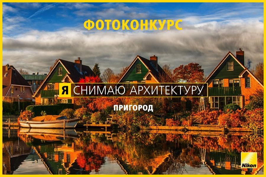 Nikon_konkurs_sep_5.png