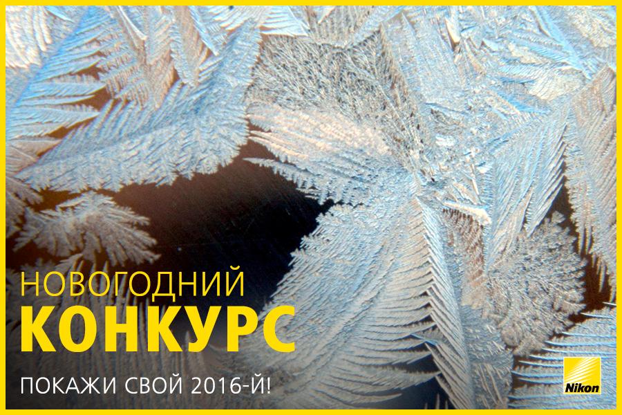 Nikon_konkurs0512_4.png