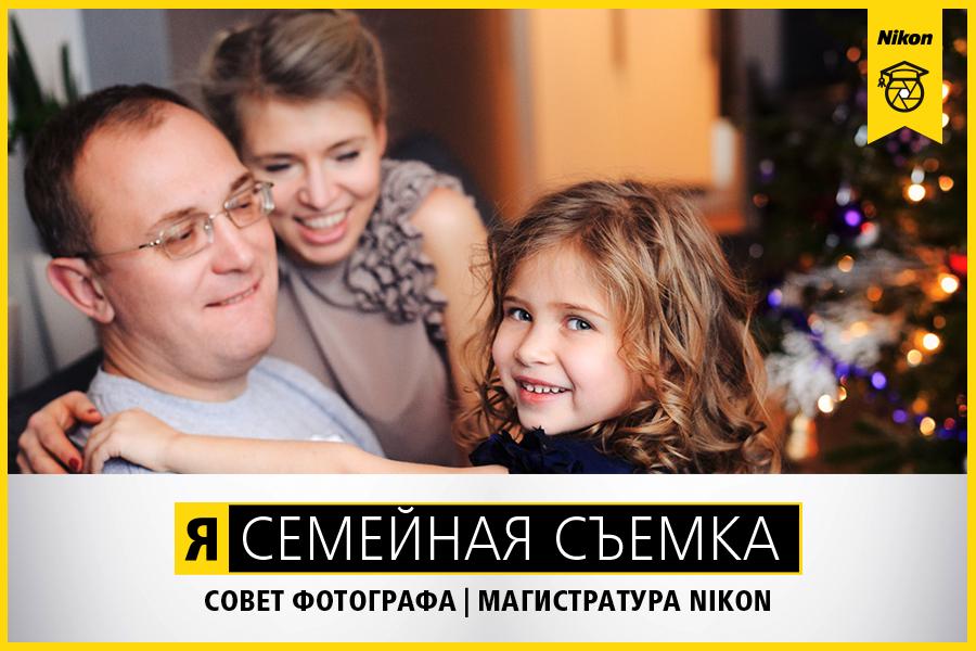 Магистратура Nikon. Семейная съемка