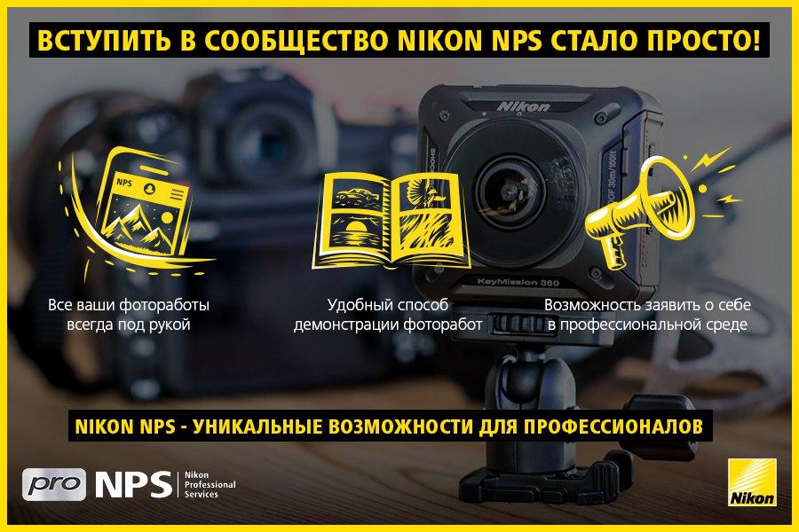 Я | NPS