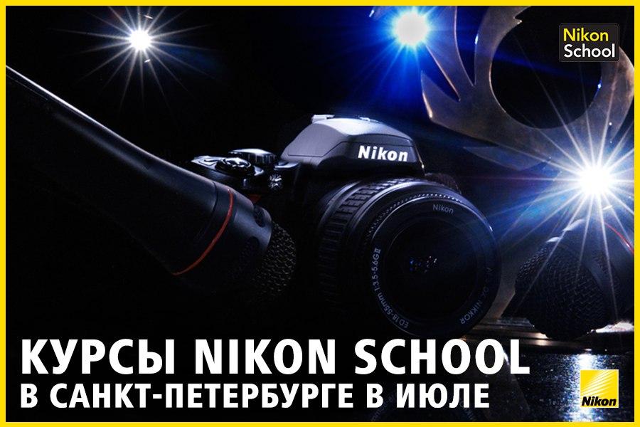 Я | ИДУ В NIKON SCHOOL