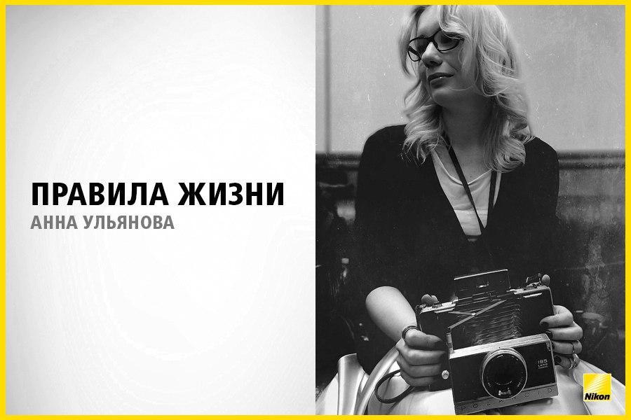 Правила жизни. Анна Ульянова