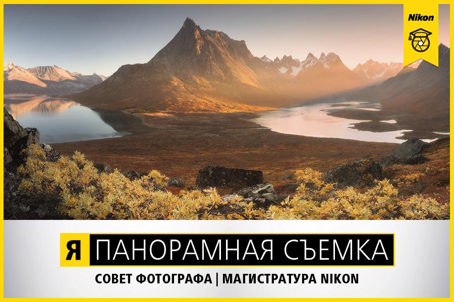 Nikon_magistr_.png