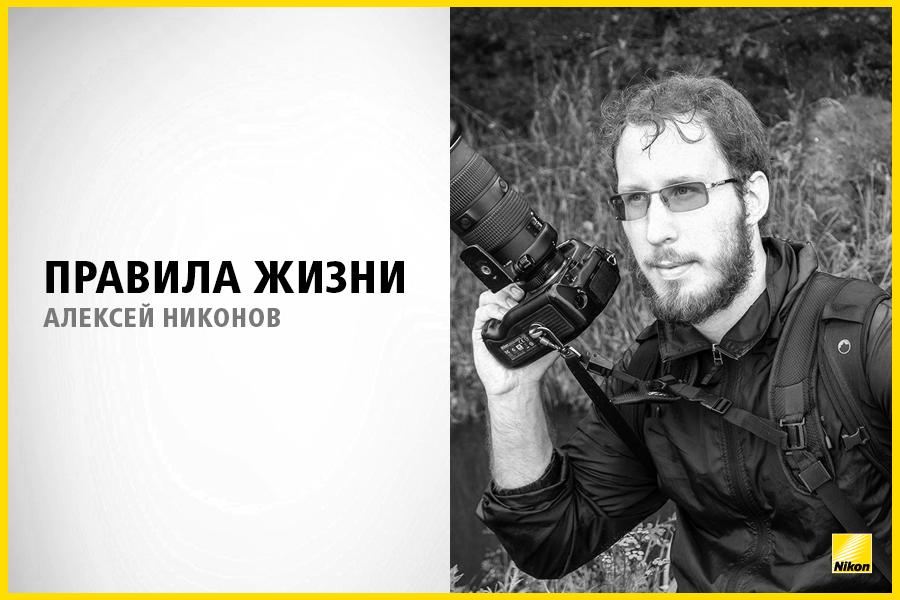 ПРАВИЛА ЖИЗНИ. Алексей Никонов