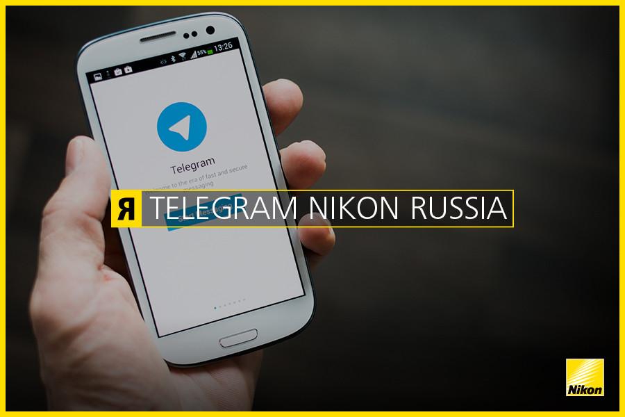 Я | TELEGRAM NIKON RUSSIA