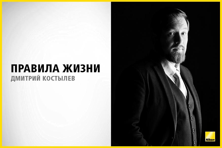 ПРАВИЛА ЖИЗНИ. Дмитрий Костылев