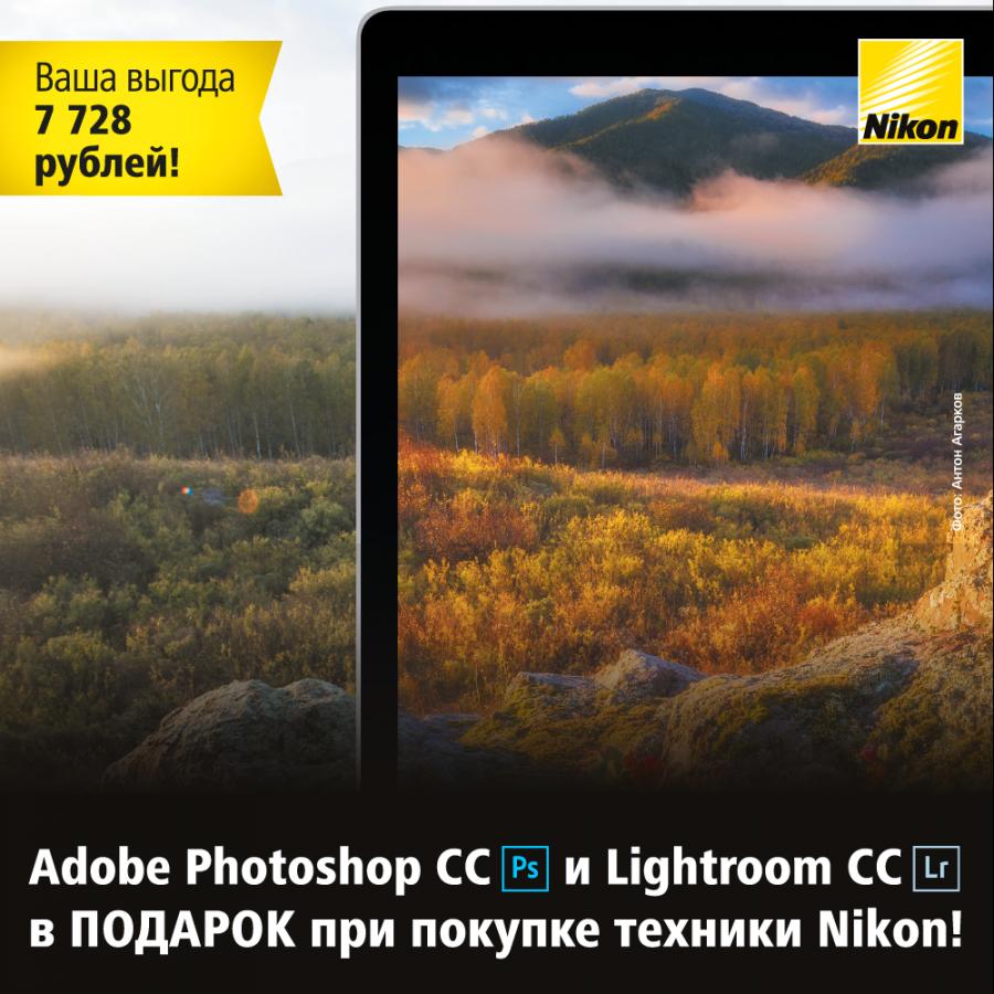 Adobe Photoshop и Lightroom в подарок при покупке техники Nikon