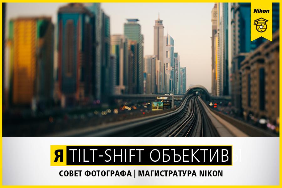 Я | МАГИСТРАТУРА NIKON. Tilt-Shift объективы