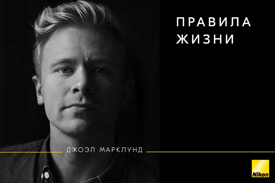 ПРАВИЛА ЖИЗНИ. Джоэл Марклунд
