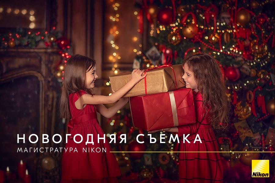 МАГИСТРАТУРА NIKON. Новогодняя съемка
