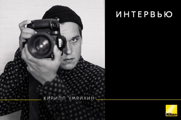 ИНТЕРВЬЮ. Кирилл Умрихин