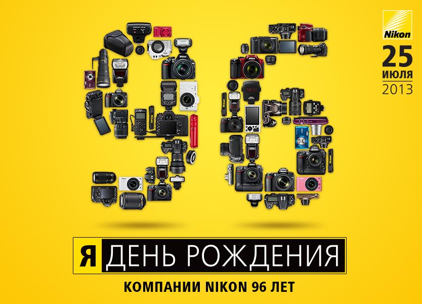 Nikon_otkritka_96